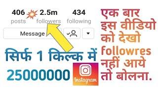 Instagram par followers kese badhaye, new trick in 2019 ,2m followers in 1 click.