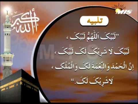 Hajj aur Umrah ka Asaan Tariqah Urdu Main part_3_of_9.3gp