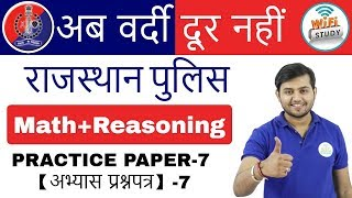4:00 PM - Rajasthan Police Maths/Reasoning PRACTICE PAPER -7 by Sahil Sir
