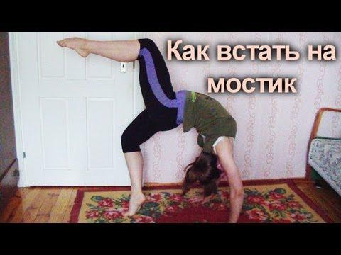 Видео как научиться вставать на мостик