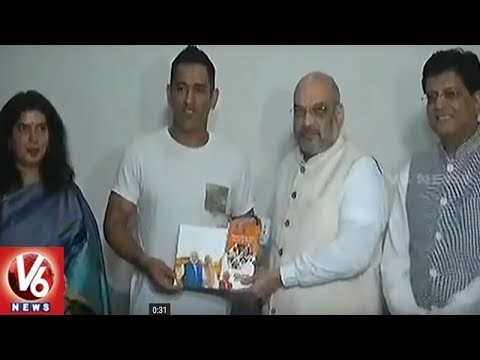 Amit Shah Meets MS Dhoni During Sampark For Samarthan Campaign | New Delhi | V6 News