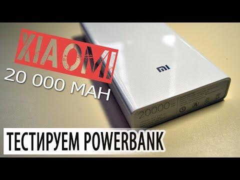 PowerBank Xiaomi 20000Mah. Обзор и тест