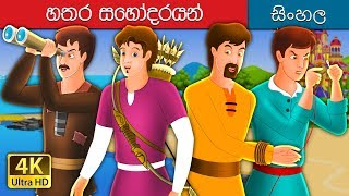 හතර සහෝදරයන් | Sinhala Cartoon | Sinhala Fairy Tales