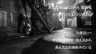 東京迷い猫 / 小田 純平   歌唱  こころ