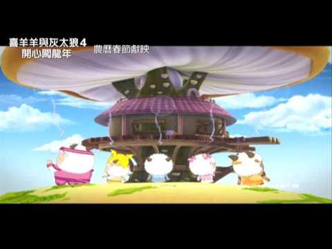 《喜羊羊與灰太郎4》預告
