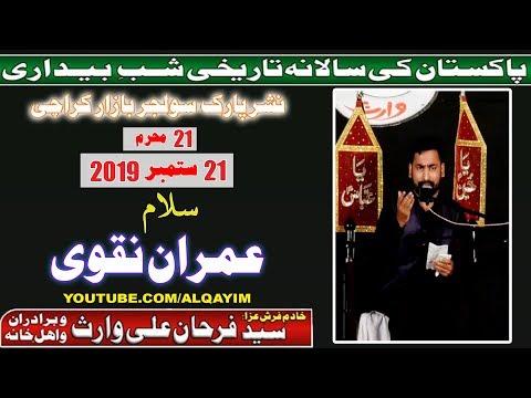 Live - Salam | Imran Naqvi | Salana Shabedari - 21st Muharram 1441/2019 - Nishtar Park - Karachi
