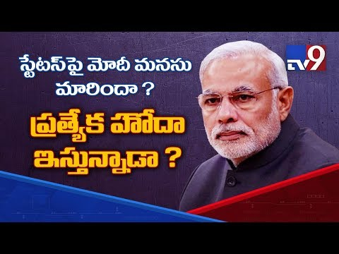 Modi Gives In, To Grant AP Special Status? - TV9