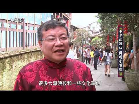 台灣-大陸尋奇-EP 1622-萬象重慶(二)