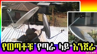 የወጣቶቹ የጣራ ላይ እንጀራ - Satellite dish installation worker - DW