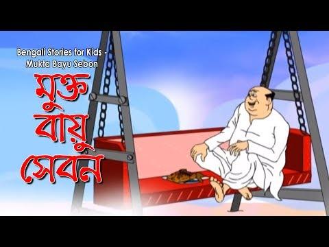Mukta Bayu Sebon | Nonte Fonte | Popular Comics Series | Comedy Videos | Animation Cartoon video