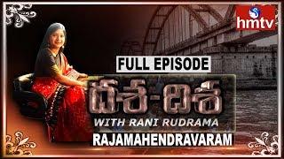 hmtv Dasha Disha Debate on Rajahmundry Development | Rani Rudramma | Full Episode | hmtv