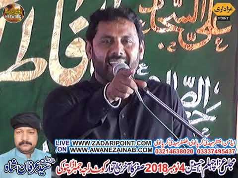 Zakir safdar abbas notak 25 Safar 4 November 2018 Kot Raja Patoki
