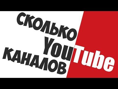 Сколько всего каналов на ютубе (Youtube) | Хороший канал Evgen Buy