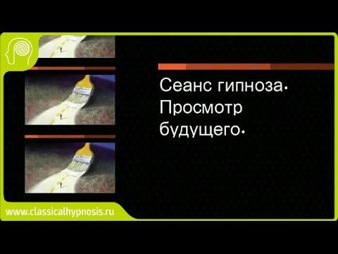 Предсказания в гипнозе. Просмотр будущего под гипнозом (события на Украине). #classicalhypnosis