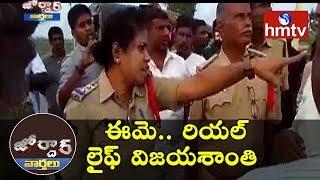 ఈమె.. రియల్ లైఫ్ విజయశాంతి | Lady Police Angry On Farmers | Chittoor | Jordar News | hmtv News