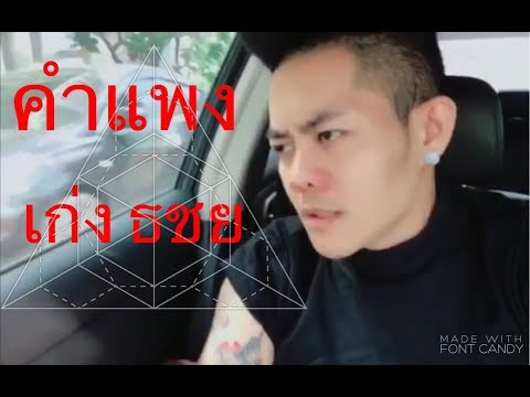 คำแพง - เก่ง ธชย [ Video Cover Snapshot ]