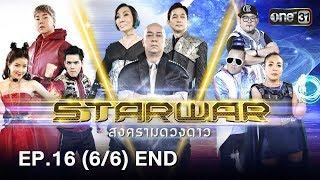 Star War สงครามดวงดาว   EP.16 (6/6) END   24 มิ.ย. 61   one31