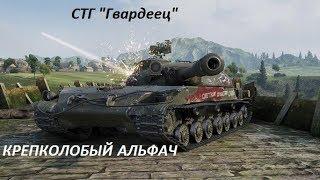 """СТГ """"Гвардеец""""-Обзор нового према в World Of Tanks/Крепколобый альфач"""