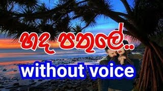 Hada Pathule Karaoke (without voice) හද පතුලේ.