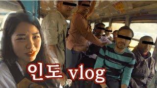 🇮🇳#3 도대체 왜 쳐다보는 거지...? 버스요금 150원인 인도...ㅎㅎ