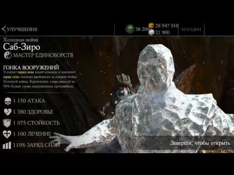 Mortal Kombat X Mobile(Выбил Холодного Саб-Зиро!!!!)