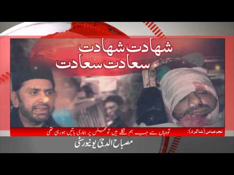 Documentary Shaheed Allama Nasir Abbas Multan (complete Hd) With Shauzab Ali video
