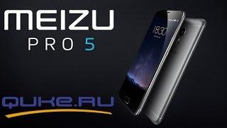 Обзор Meizu PRO5 ◄ Quke.ru ►