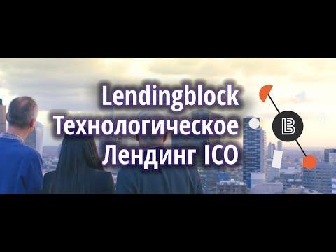 Обзор Lendingblock: Технологическое Лендинг ICO
