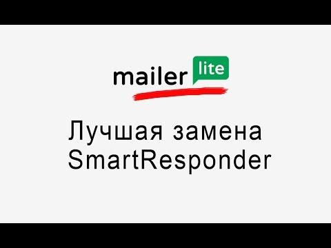 Обзор сервиса mailerlite