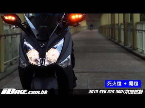 2013 SYM GTS 300i 本地試騎