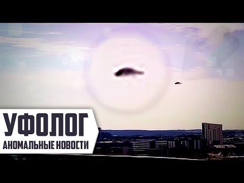 НЛО В КИТАЕ, АНГЕЛ В КРЫМУ [Пришельцы и Инопланетяне] Подборка НЛО №4 (Шок и Ужас)