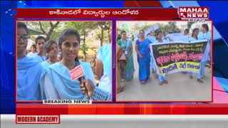 Kakinada Students protest over Ram Gopal Varma #GST