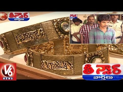 Tirupati Police Arrested Four Member Gang For Selling Fake Gold | Teenmaar News | V6 News