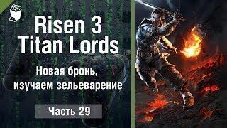 Risen 3 Titan Lords прохождение игры за мага #29, Новая бронь, изучаем зельеварение