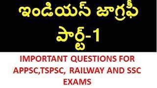 INDIAN GEOGRAPHY IMPORTANT QUESTIONS IN TELUGU-PART 1    ఇండియన్ జాగ్రఫీ