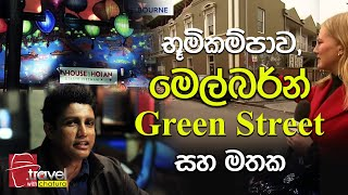 Green Street  | Travel With Chatura