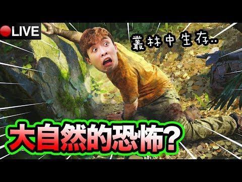 一個人在「亞馬遜森林生存」?史上最難生存的遊戲...GREEN HELL!