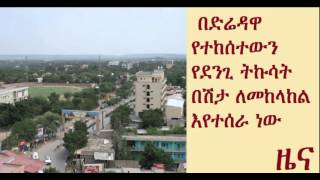 Ethiopia Taking Action For Dengue Fever Prevention And Control   In Dire Dawa