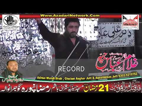 Zakir Ghulam Abbas Jappa  21 Ramzan 2018 Ramzan Pura Gujranwala