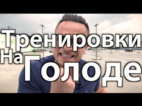Тренировки на голодный желудок, совмещение кардио и силовых   Челлендж - Алексей Ворон отвечает
