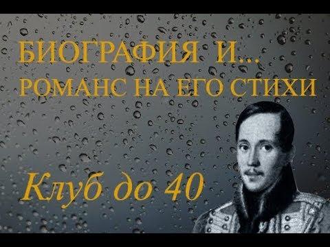 Поэт Михаил Лермонтов 1814-1841