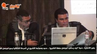 يقين | محمد بصل رئيس القسم القضائي بجريدة الشروق يعرض الحصاد التشريعي منذ 30 يونيه إلى الآن
