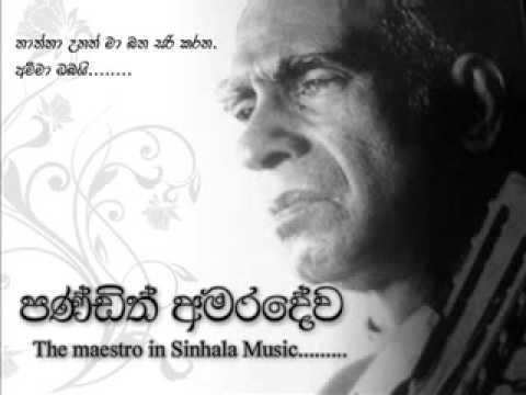 W.D.Amaradeva - Thaththa Unath