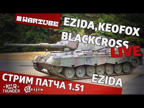 Стрим Обновления 1.51 Эзидыч,Keofox и BlackCross | War Thunder