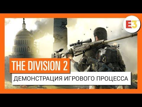 THE DIVISION 2 - ДЕМОНСТРАЦИЯ ИГРОВОГО ПРОЦЕССА - E3 2018 (4K)