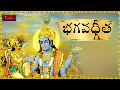 Bhagavadgeetha | Bhagavad Gita Telugu | Bhagavad Gita Devotional...