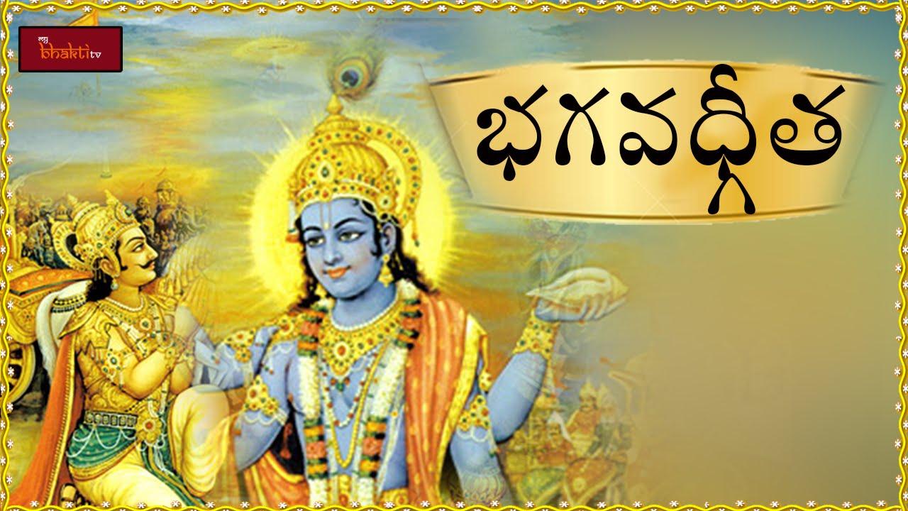 Bhagavad Gita Mp3 Songs