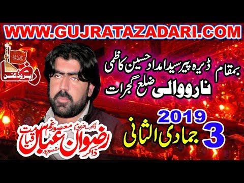 Zakir Rizwan Abbas Qayamat | 3 jamadi ul sani 2019 | Narowali Gujrat
