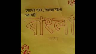 How To Decorate Front Page/Cover Page Of Bengali Copy....Project For Class 1.