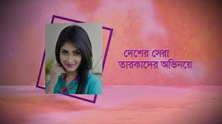LUX Bhalobashar Shourobher Golpo | Promo| Lux Eid Drama 2017